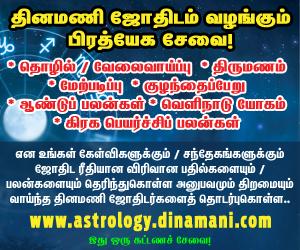 astrology.dinamani.com